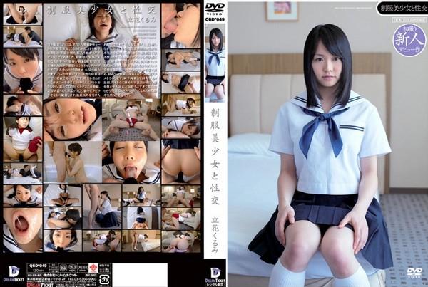 立花くるみ 制服美少女と性交 動画