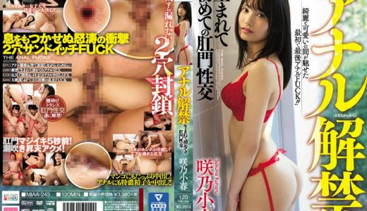 アナル解禁 生まれて初めての肛門性交 咲乃小春【FANZA】