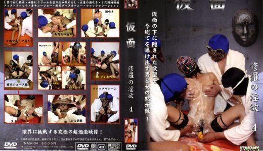 仮面 修羅の淫欲4【DUGA】