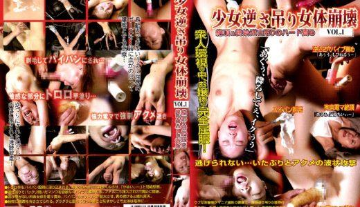少女逆さ吊り女体崩壊 Vol.1【DUGA】