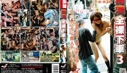 痴漢全裸下車3【DUGA】