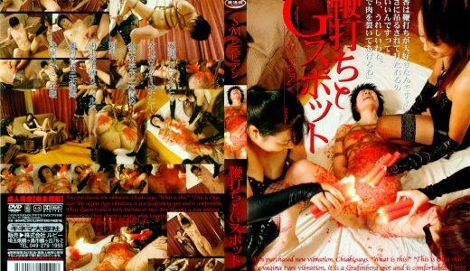 SMレズビアン 鞭打ちとGスポット【DUGA】